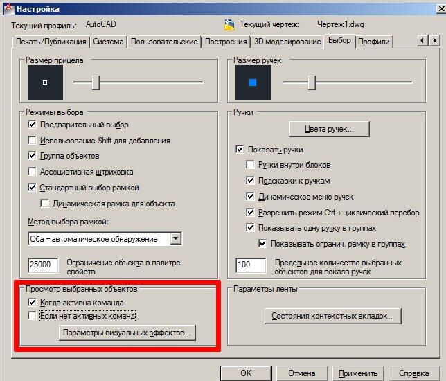 Тормозит вставка в файл из буфера автокаде 2008