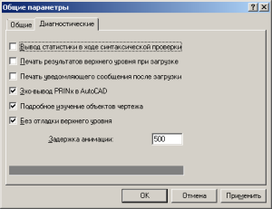 vlide_ru_settings04